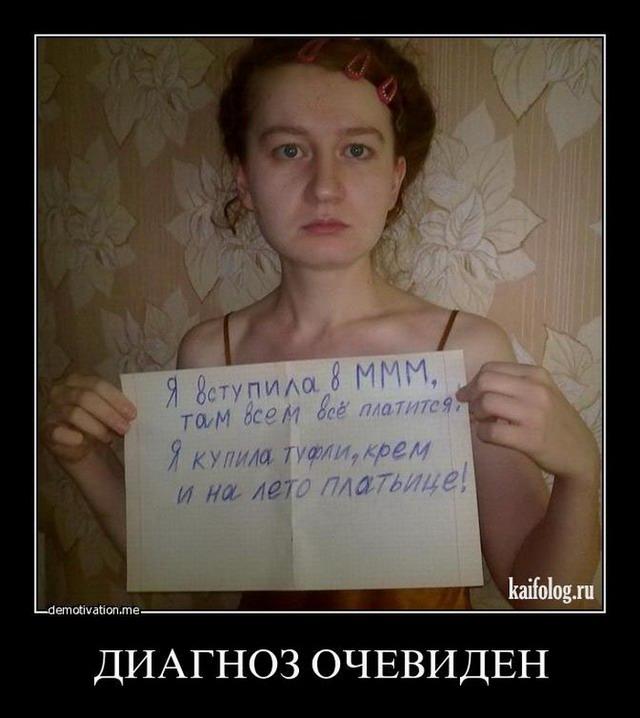 Чисто русские демотиваторы - 108 (50 фото)