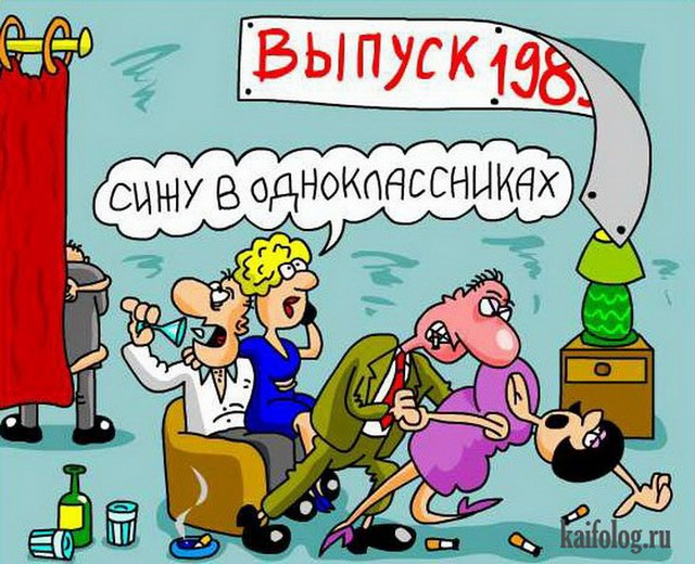 Одноклассники смешная картинка