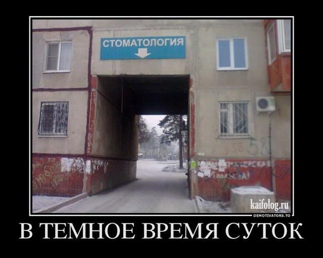Чисто русские демотиваторы - 110 (45 фото)