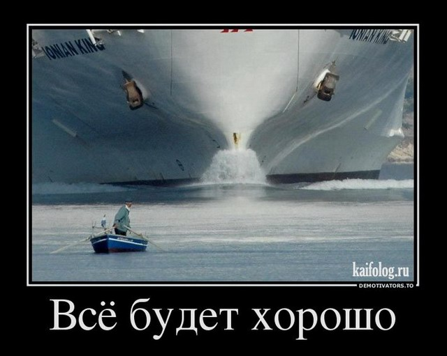 Демотиваторы - 140 (45 фото)