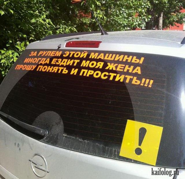 Надписи на авто (80 фото)