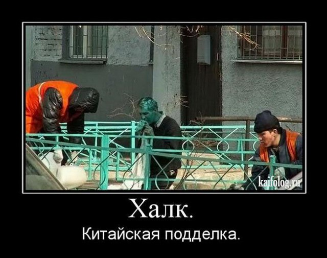 Демотиваторы - 141 (40 фото)