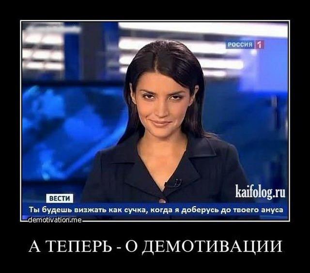 Чисто русские демотиваторы 114 50 фото