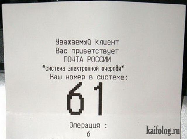 Почтовые приколы (45 фото)