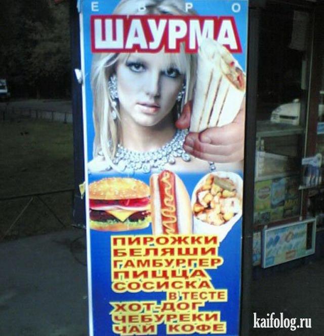 Звезды в русской рекламе (30 фото)