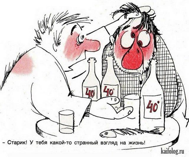 Советские алкогольные карикатуры (45 картинок)