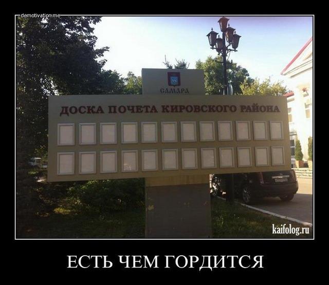 Чисто русские демотиваторы - 114 (50 фото)