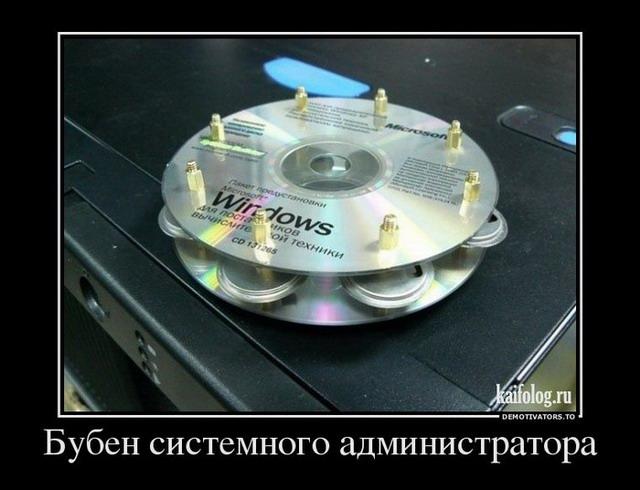 Демотиваторы - 144 (45 фото)