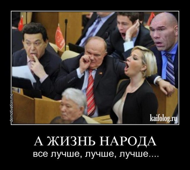 Картинки по запросу демотиватор госдума россии