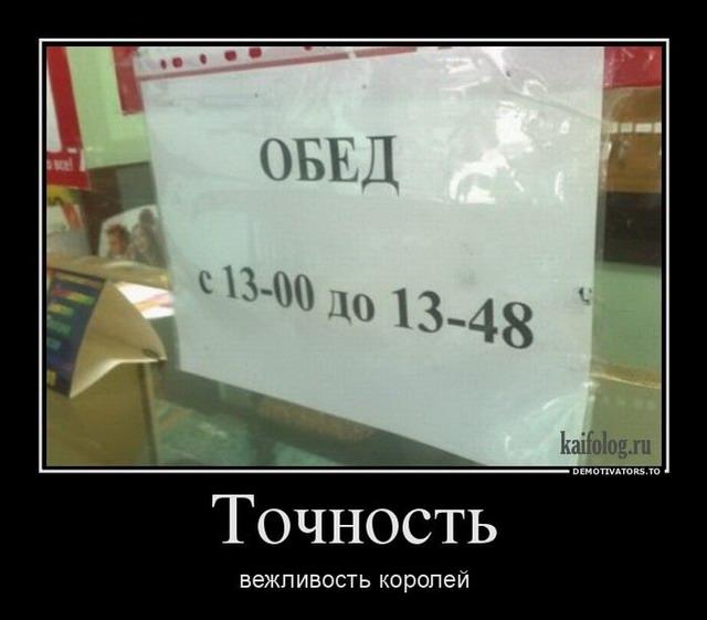 Чисто русские демотиваторы - 116 (45 фото)