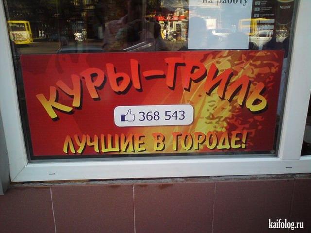 Чисто русские фото. Подборка-158 (110 фото)