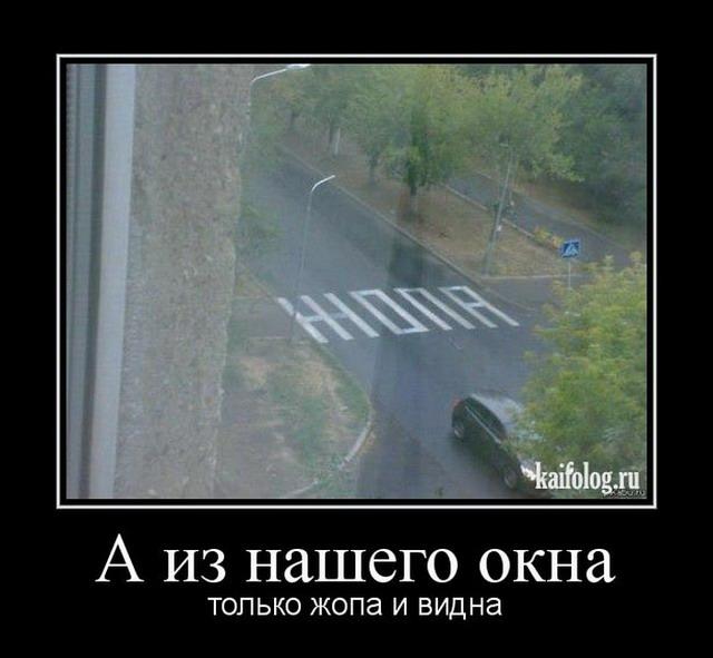 Чисто русские демотиваторы 118 60 фото