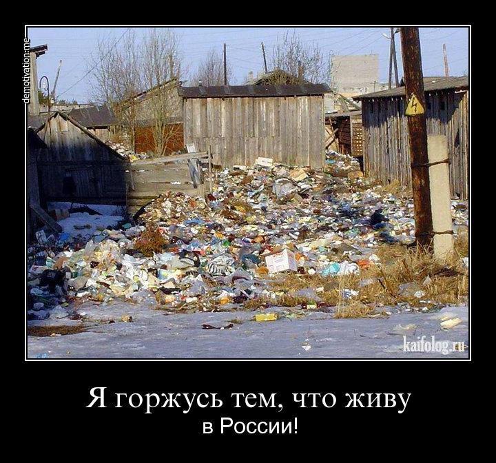 В россии демотиватор