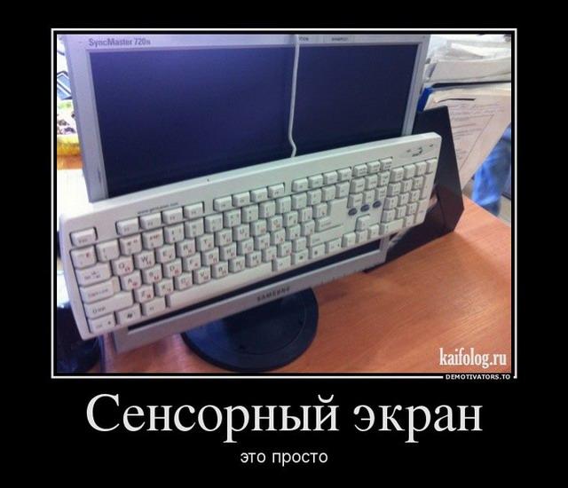 Демотиваторы - 149 (45 фото)