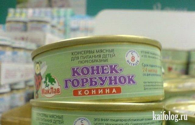 Прикольные консервы (45 фото)
