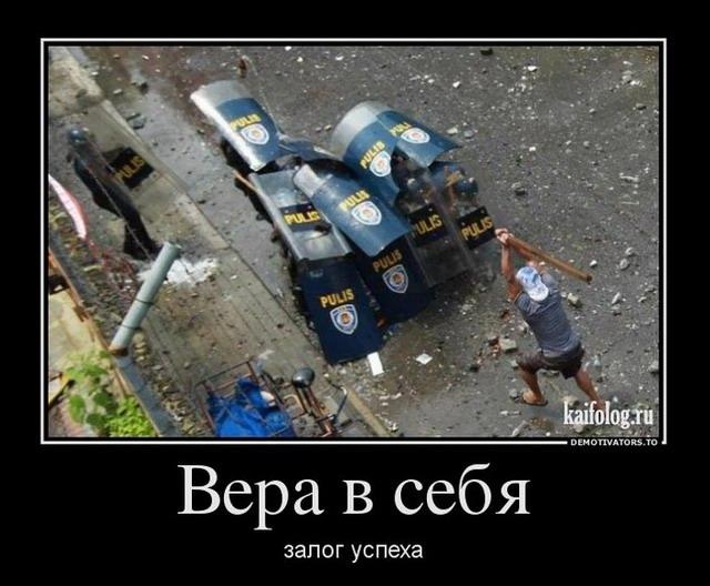 Демотиваторы - 150 (45 фото)