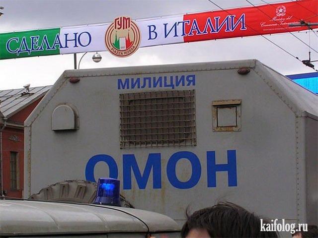 Приколы про ОМОН в день ОМОНа (50 фото + видео)