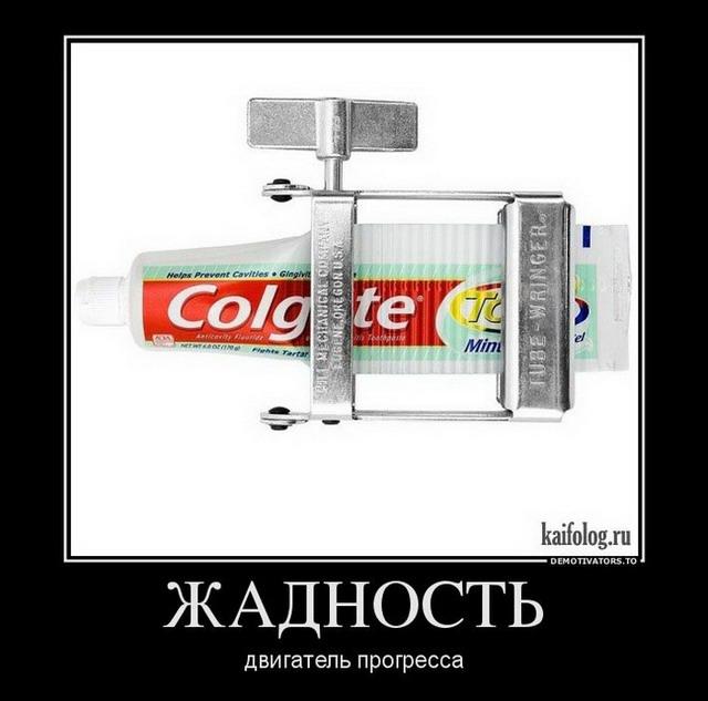 Демотиваторы - 152 (50 фото)