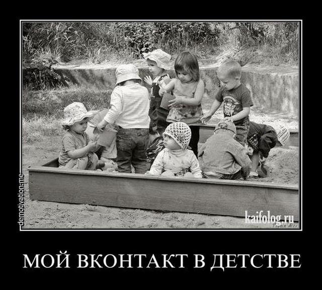 Чисто русские демотиваторы - 123 (55 фото)