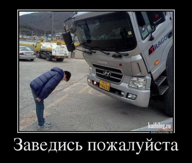 Демотиваторы - 153 (45 фото)