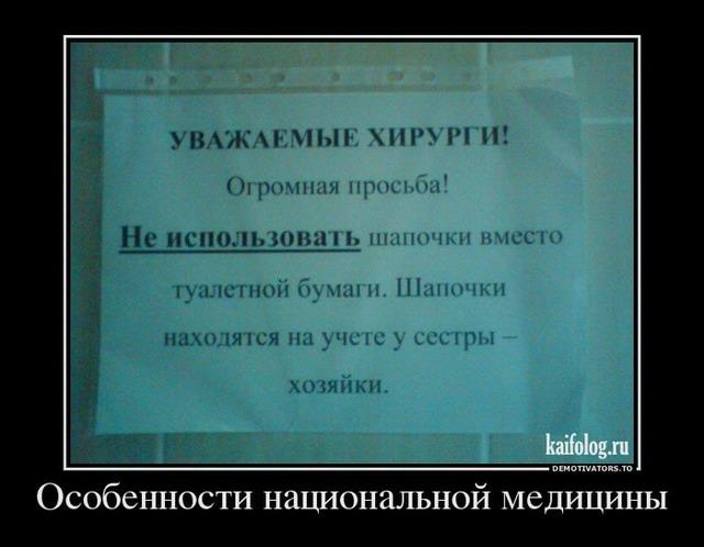 """Поликлиника РКБ Батыревского района  """" Доска позора.com - Защити."""