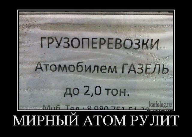 Чисто русские демотиваторы - 124 (45 фото)