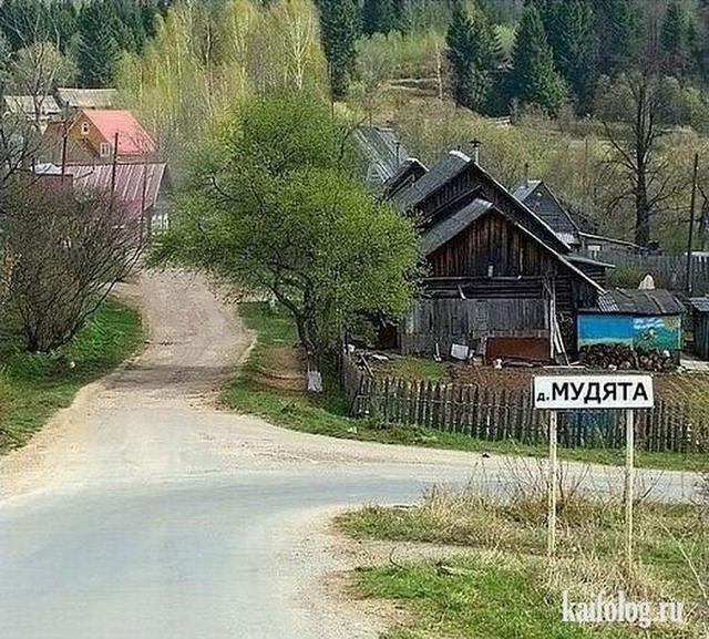 Названия сел и деревень. Часть-4 (60 фото)