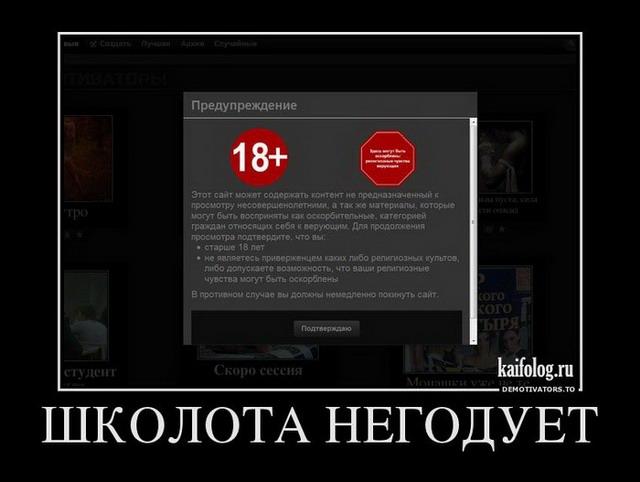 Чисто русские демотиваторы - 126 (50 фото)