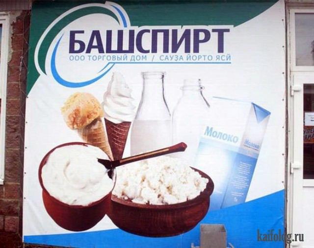 Молочные приколы (55 фото)