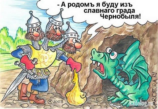 Сказочные карикатуры (55 картинок)