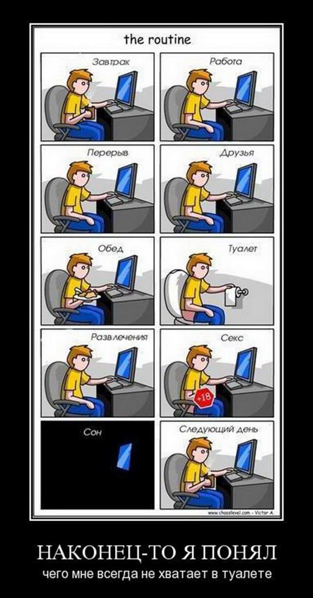 Компьютерные демотиваторы. Часть - 2 (70 фото)