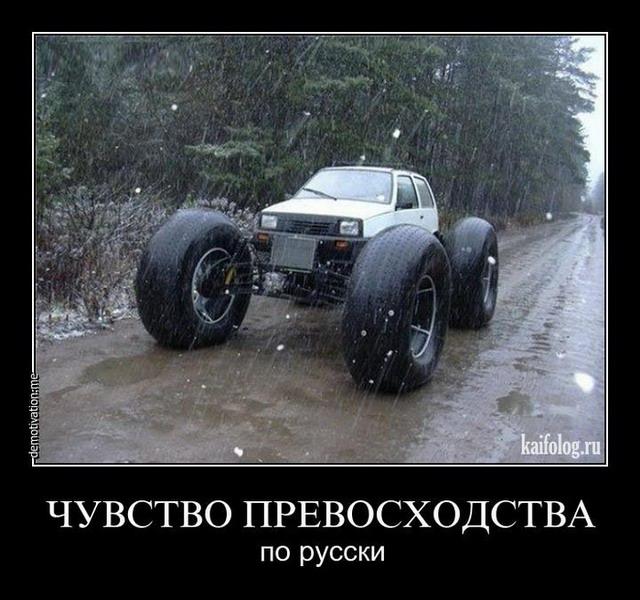 Чисто русские демотиваторы - 130 (45 фото)