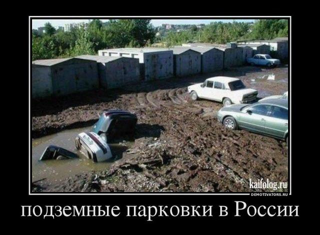 Чисто русские демотиваторы 2012 года (145 фото)