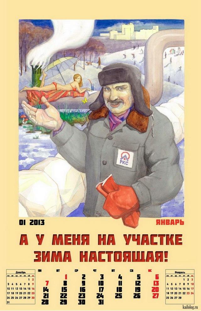 Календарь ЖКХ на 2013 год (13 фото)