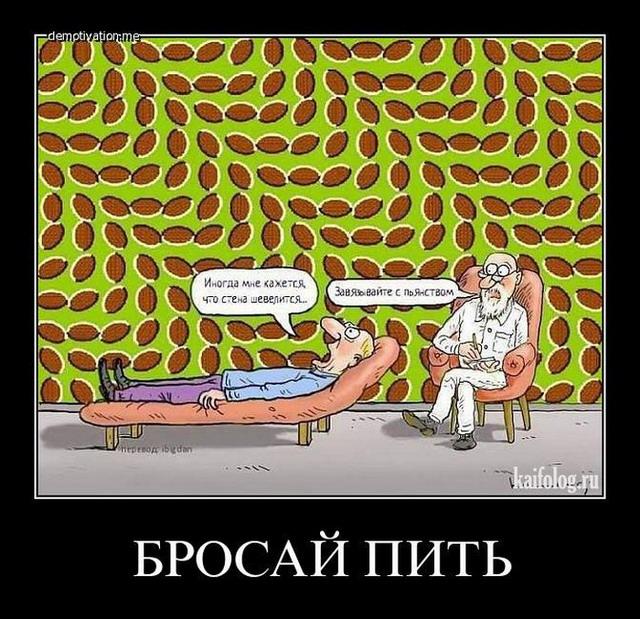 Демотиваторы - 160 (40 фото)