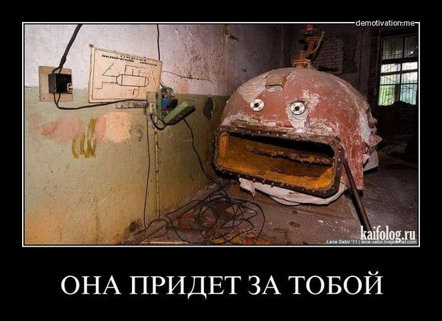 Чисто русские демотиваторы - 131 (50 фото)