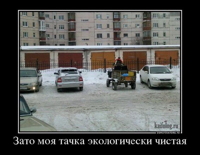 Чисто русские демотиваторы - 133 (45 фото)