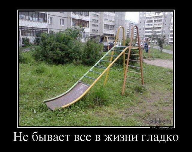 Чисто русские демотиваторы 133 45 фото