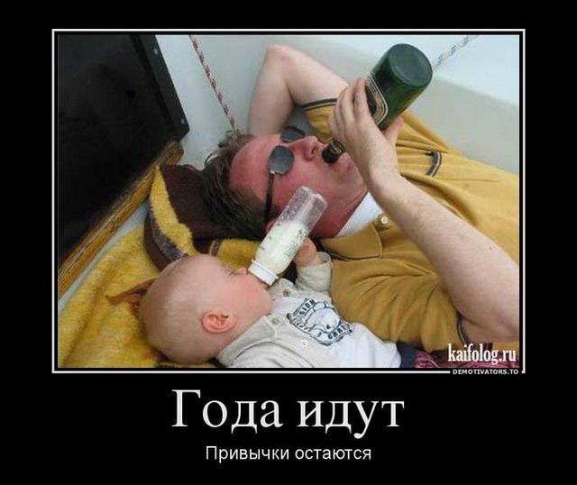 Алкогольные демотиваторы. Часть-3 (65 фото)