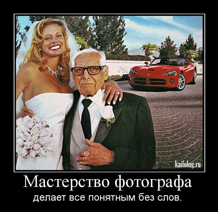 Свадебные демотиваторы часть 2 60 фото