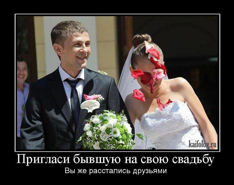 Демотиваторы со свадеб