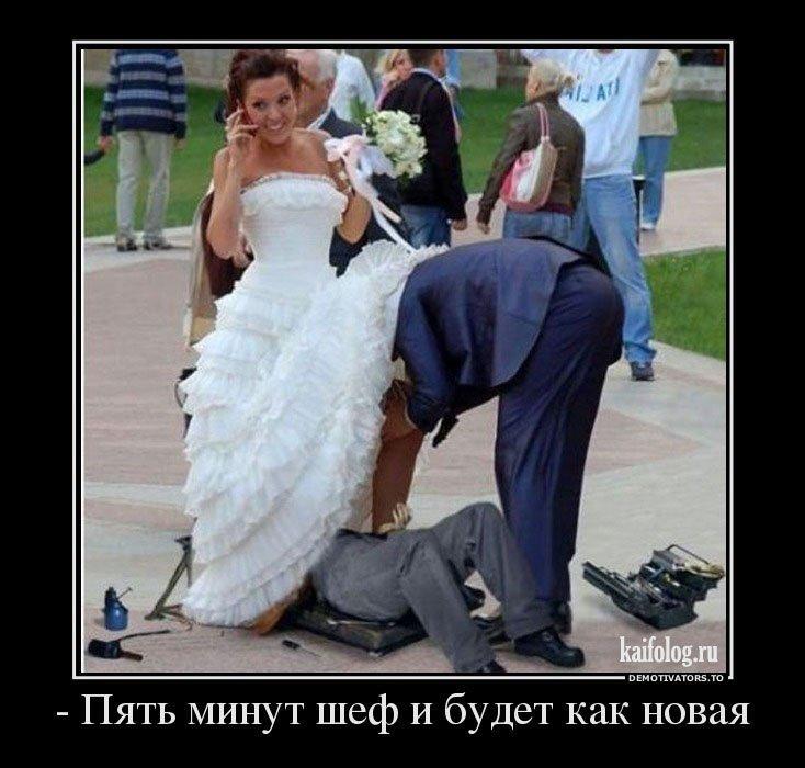 Демотиваторы до свадьбы
