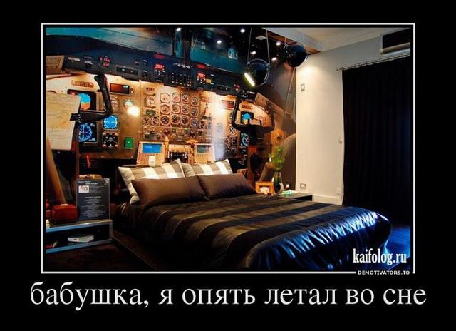 Демотиваторы - 163 (45 фото)