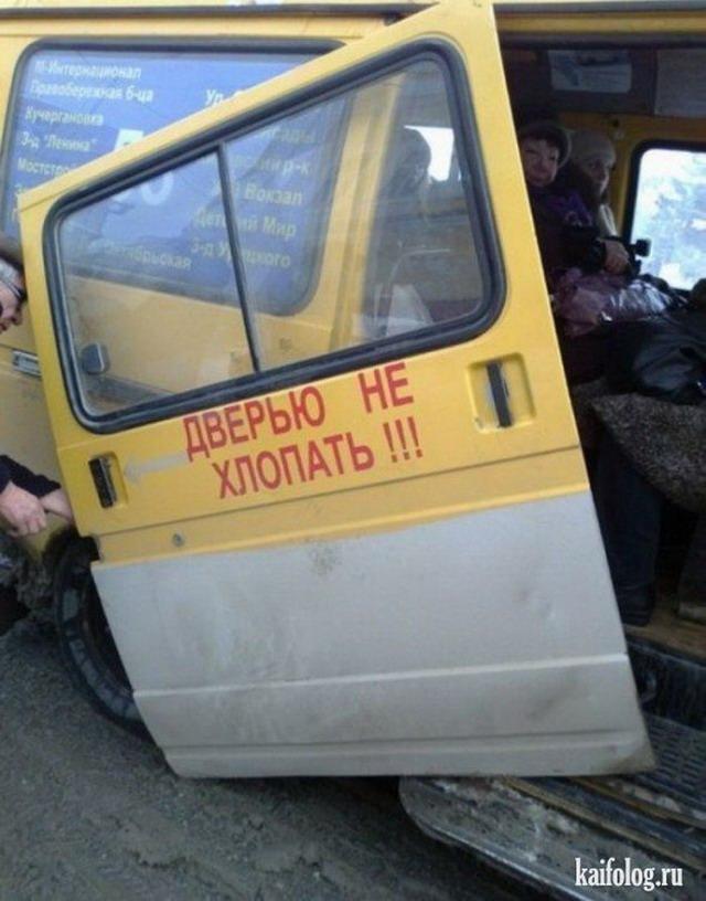Вывески, надписи и объявления по-русски (40 фото)