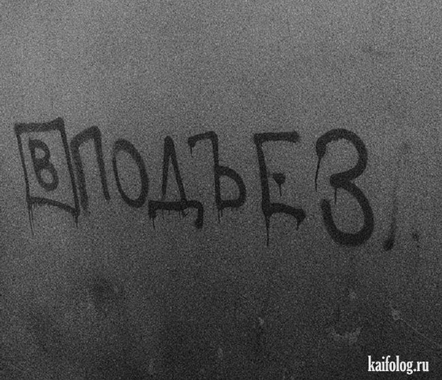 Чисто русские маразмы (45 фото)
