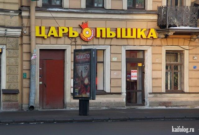 Чисто русские фото. Подборка-177 (95 фото)