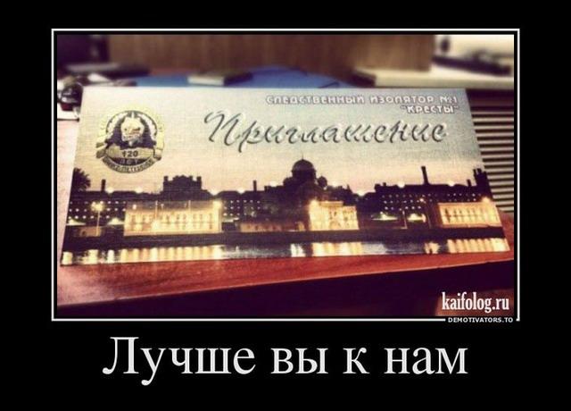 Чисто русские демотиваторы - 136 (50 фото)