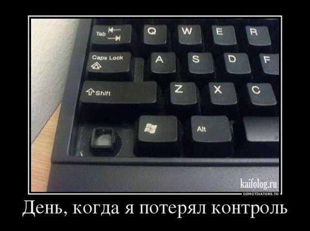 Демотиваторы - 166 (45 фото)