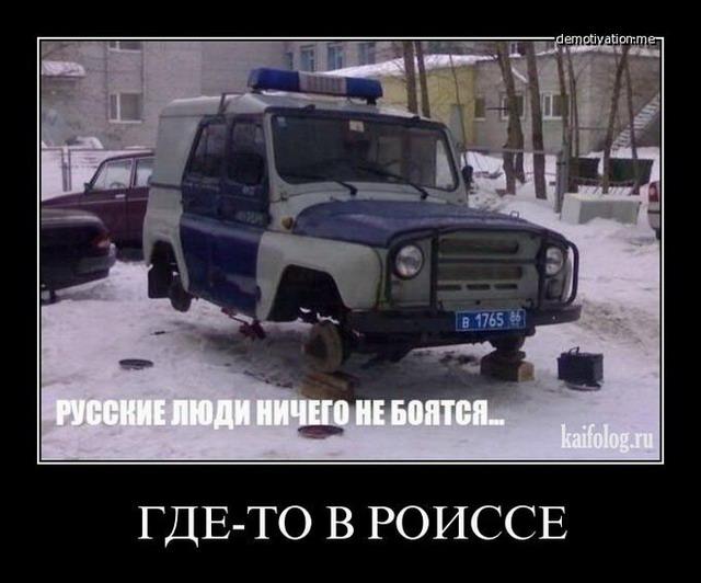 Чисто русские демотиваторы - 137 (50 фото)