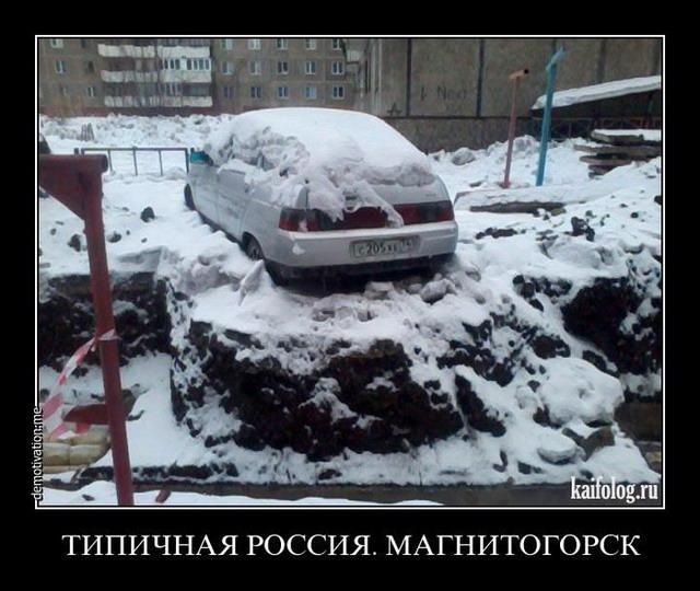 Чисто русские демотиваторы 138 50 фото